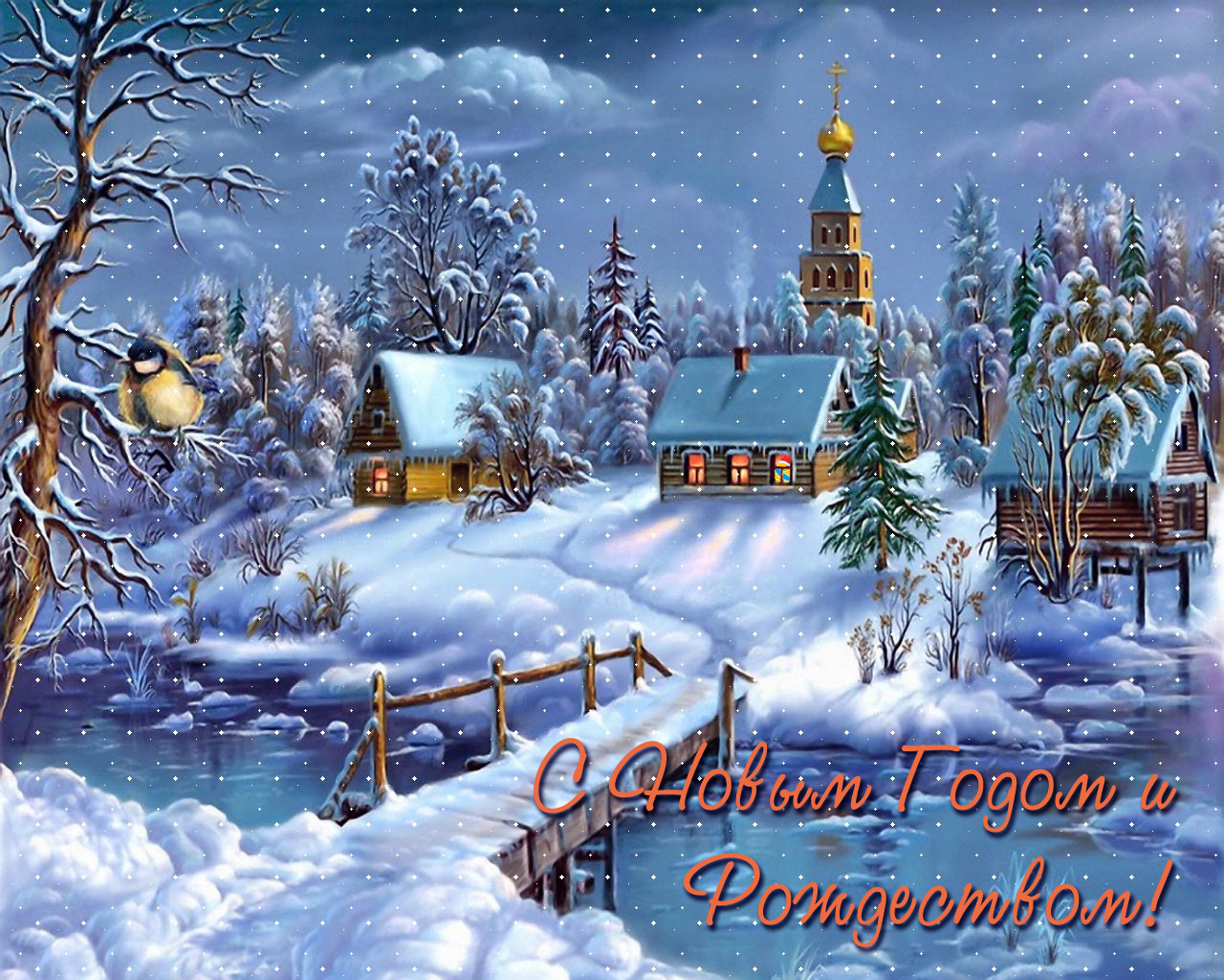 НГ и Рождество 2015